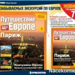 Путешествия по ЕвропеSubscription