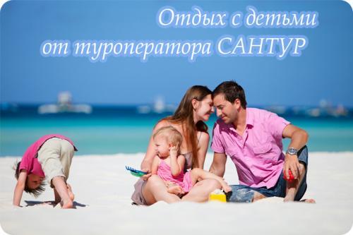 Отдых с детьми
