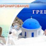 Beleon Tours: комфортный и экономный отдых в Греции