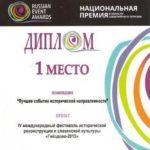 Ярославская область— вфинале престижной государственной премии вобласти событийного туризма