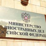 РФ ведет переговоры оботмене визового режима с24 странами— МИД