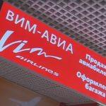«ВИМ-Авиа» пообещала вывезти всех туристов 3октября