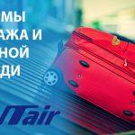 Сбор за превышение нормы ручной клади — от 3999 рублей до 125 евро