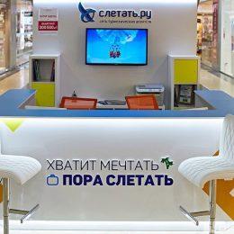 Альянс Туристических Агентств пополнился сетью «слетать.ру»