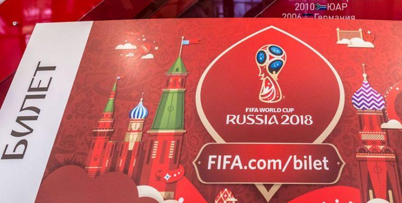 Поддельные билеты на ЧМ по футболу