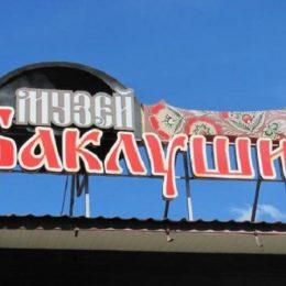Музей посёлка Семибратово ждет гостей для битья баклуш
