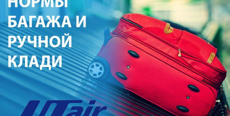 Сбор за превышение нормы ручной клади— от 3999 рублей до 125 евро